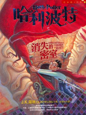 哈利·波特与密室 (Harry Potter, #2)  by  J.K. Rowling