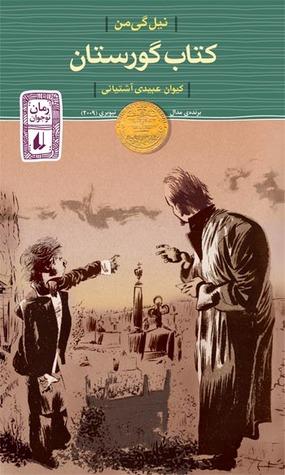 کتاب گورستان Neil Gaiman