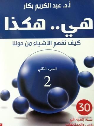 هي.. هكذا: كيف نفهم الأشياء من حولنا #2  by  عبد الكريم بكار