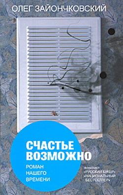 Счастье возможно  by  Олег Зайончковский