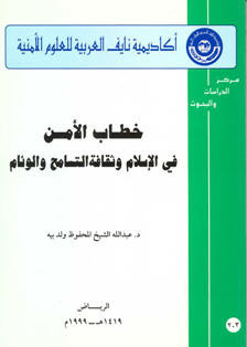 خطاب الأمن في الإسلام وثقافة التسامح والوئام  by  العلّامة عبد الله بن بيه