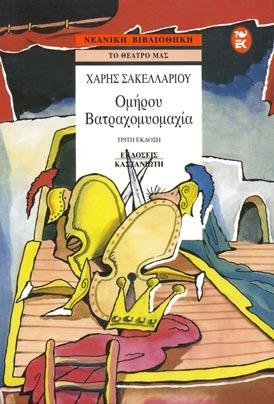 Ομήρου βατραχομυομαχίες  by  Xaris Sakelallariou
