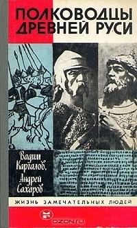 Полководцы Древней Руси  by  Андрей Сахаров