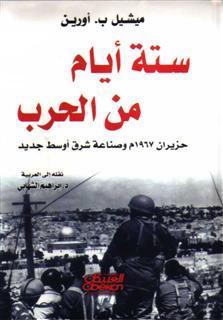 ستة أيام من الحرب: حزيران 1967م وصناعة شرق أوسط جديد  by  Michael B. Oren