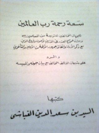 سعة رحمة رب العالمين للجهال المخالفيين للشريعة من المسلمين سيد بن سعد الدين الغباشي