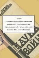 Труды I Головинских чтений Various