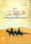 موسوعة الحسن والحسين  by  حسن الحسيني