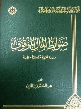 ضوابط المال الموقوف عبد المنعم زين الدين