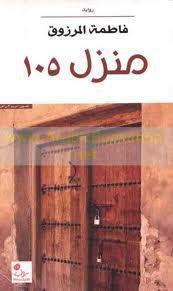منزل 105  by  فاطمة المرزوق