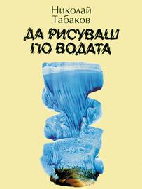 Да рисуваш по водата Николай Табаков