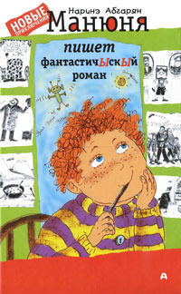 Манюня пишет фантастичЫскЫй роман (Манюня, #2)  by  Narine Abgaryan