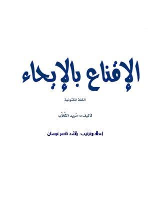 الإقناع بالإيحاء - اللغة الملتونية  by  مريد الكلاب