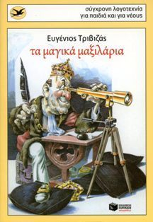 Τα μαγικά μαξιλάρια Eugene Trivizas