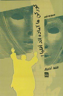 گورکن ها آماده اند افلیا  by  محمد اکبری