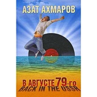 В августе 79-го, или Back in the USSR Азат Ахмаров