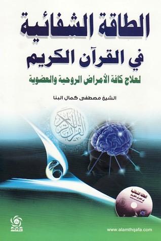 الطاقة الشفائية في القرآن الكريم مصطفى كمال البنا