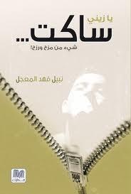 يازيني ساكت  by  نبيل فهد المعجل