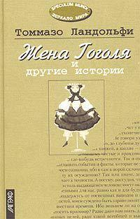 Жена Гоголя и другие истории Tommaso Landolfi