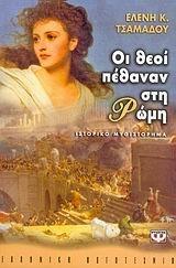 Οι θεοί πέθαναν στη Ρώμη Helen Tsamadou