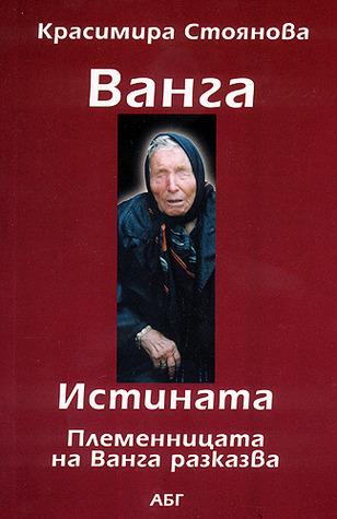 Ванга – Истината  by  Красимира Стоянова