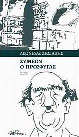 Συμεών ο πρόσφυγας  by  Λεωνίδας Ζησιάδης