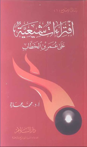 افتراءات شيعية على عمر بن الخطاب محمد عمارة