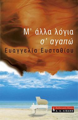 Μ άλλα λόγια σ αγαπώ  by  Ευαγγελία Ευσταθίου