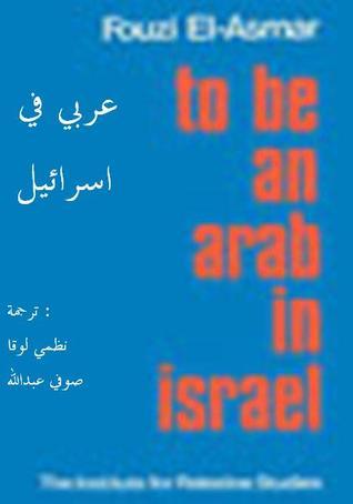 عربي في اسرائيل فوزي الأسمر