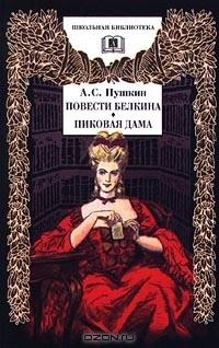 Повести Белкина. Пиковая дама  by  Alexander Pushkin