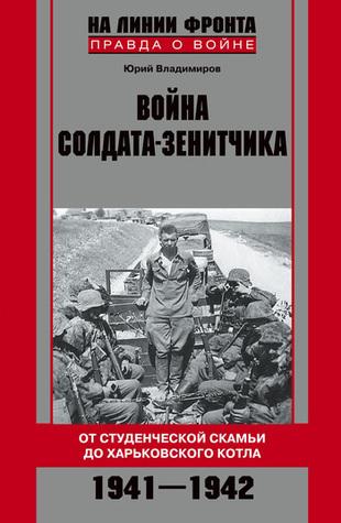 Война солдата-зенитчика Юрий Владимиров