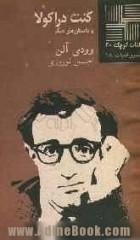 کنت دراکولا و داستان های دیگر  by  Woody Allen