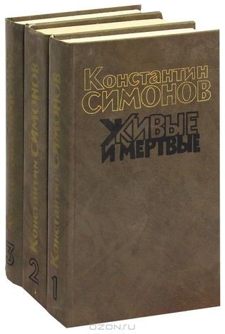 Живые и мертвые (комплект из 3 книг) Константин Симонов