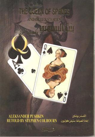 بنت البتسوني وقصص أخرى  by  Alexander Pushkin