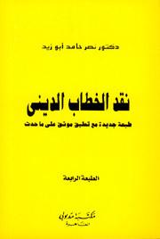Teks, Otoritas, Kebenaran نصر حامد أبو زيد