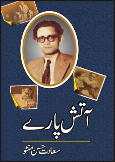 آتش پارے [Aatish Paray]  by  Saadat Hasan Manto