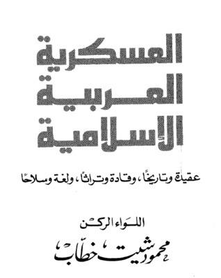 العسكرية العربية الإسلامية  by  محمود شيت خطاب
