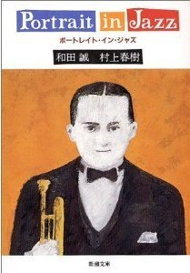 Portrait in Jazz 2  by  Haruki Murakami