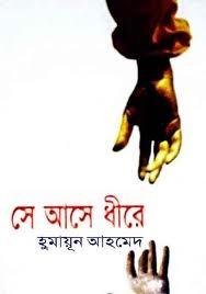 সে আসে ধীরে (হিমু, #12) Humayun Ahmed