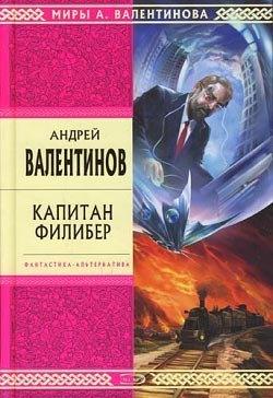Капитан Филибер Andrey Valentinov