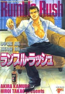Rumble Rush ランブル・ラッシュ Hiroi Takao