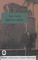 Refugee Capital  by  Yorgos Ioannou