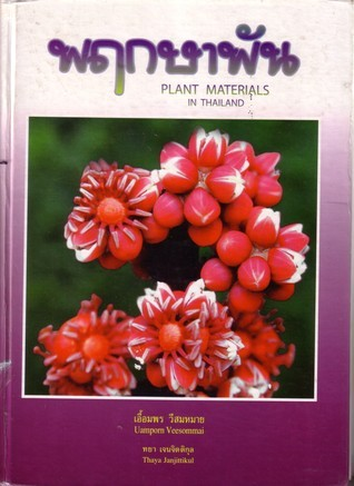 Plant materials in Thailand  by  Uamporn Veesommai