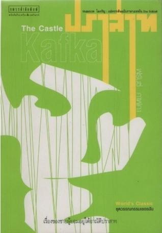 ปราสาท  by  Franz Kafka
