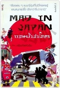 Mad in Japan แดนบ้าฮาโครต  by  ครีเอทิฟหัวตีบ