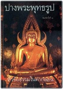 ปางพระพุทธรูป หัวข้อธรรมในคำกลอน ระพีพรรณ ใจภักดี