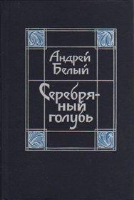 Serebri︠a︡nyĭ Golubʹ: Povesti, Roman Andrei Bely