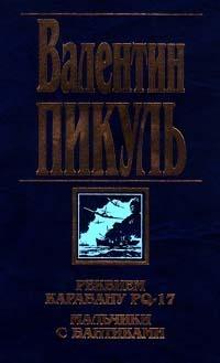 Реквием каравану PQ-17. Мальчики с бантиками (Собрание сочинений в 21 томах #16)  by  Валентин Пикуль