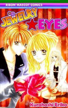 Jewelry Eyes  by  Erika Kurahashi