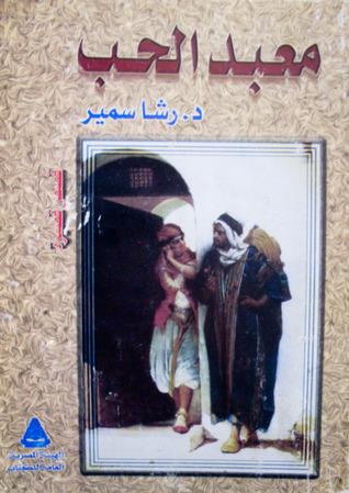 معبد الحب  by  رشا سمير