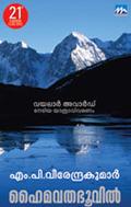 Haimavatabhoovil  by  M.P. Veerendra Kumar